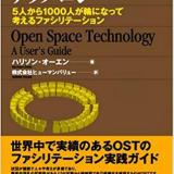 オープン・スペース・テクノロジー