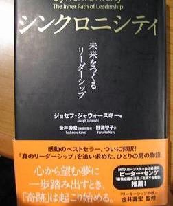 シンクロニシティという本