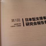 ファシリテーショングラフィックが冊子になった!