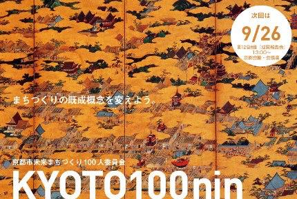 京都市未来まちづくり100人委員会7月の大イベント