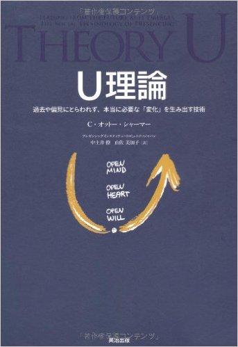 U理論×ファシリテーショングラフィックの可能性 ~C・オットー・シャーマー著「U理論」を読んで 〜