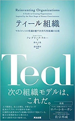 いよいよティール組織(reinventing organizationsの日本語版)が出版されます!