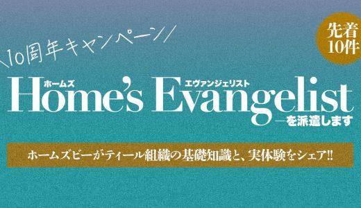 10周年記念キャンペーン第一弾 ホームズ エバンジェリストを派遣します